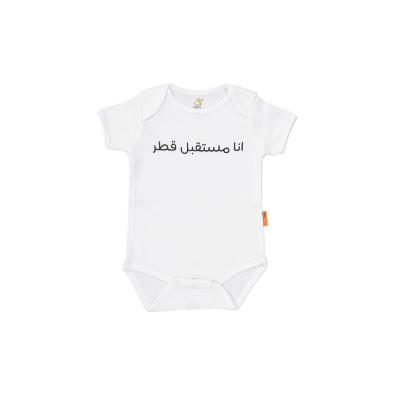 "Organic Onesie ""I'm the future of Qatar"" (3-6mths)"