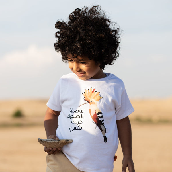 Baby Elephant Organic t-shirt with Arabic text