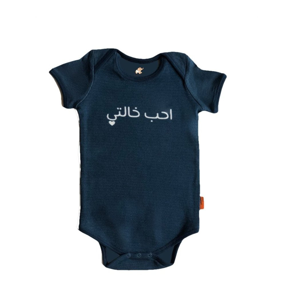 Organic onesie with Arabic text by Baby Elephant