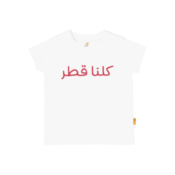 "Organic Tee ""We are all Qatar"""