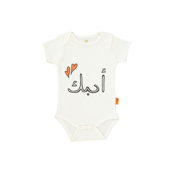 Organic I LOVE YOU Onesie