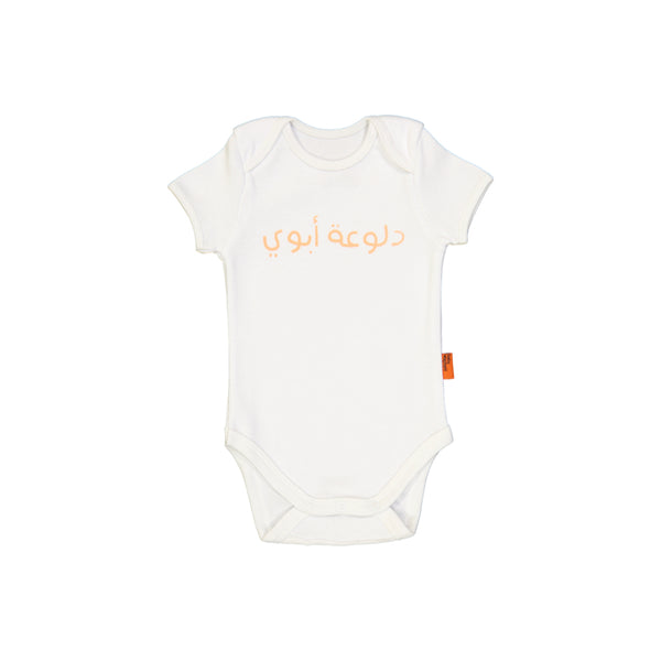 "Onesie ""Daddy's Girl"""