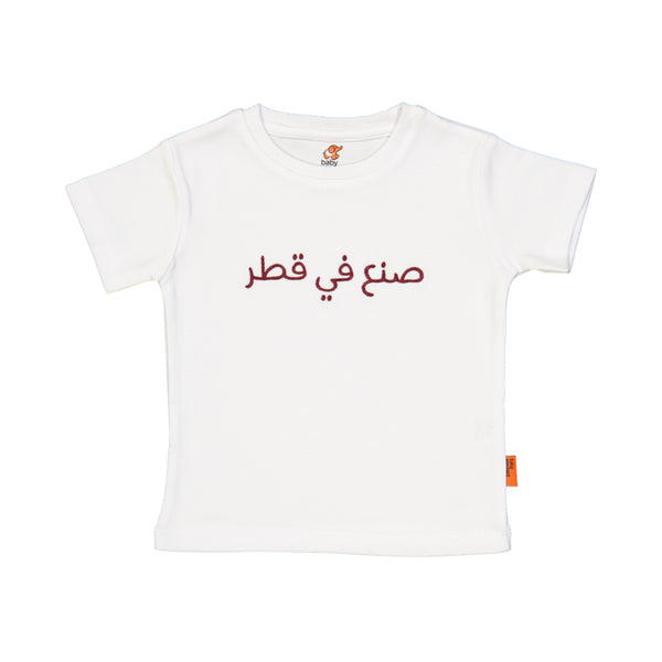 "Tee ""Made in Qatar"" Kids"