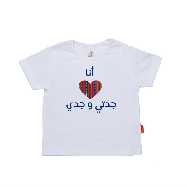 Organic t-shirt with Arabic text Baby Elephant
