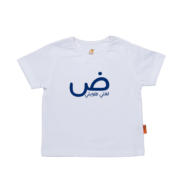 Baby Elephant Organic t-shirt for kids with Arabic text