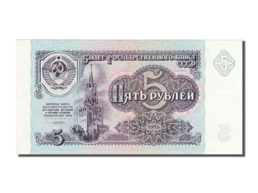 Russie, 5 Roubles type 1961