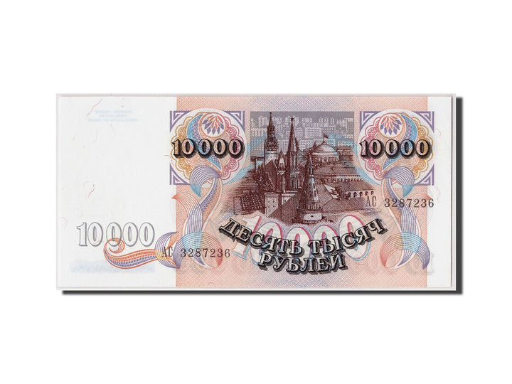 Russie, 10,000 Rubles, 1992, KM:253a, NEUF