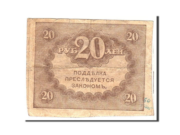 Russie, 20 Rubles, 1917, Undated, KM:38, TB