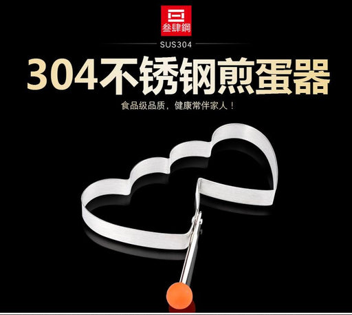 Non Stick Double Heart Shape Ring for Romantic Egg Setting in SUS304 Stainless Steel
