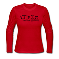 """I Ate Pi"" (black) - Women's Long Sleeve T-Shirt - Long Sleeve Shirt - ScienceT-Shirts"