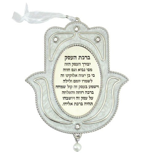 Blessing for Business Hebrew Good Luck Hamsa Hand CZ Enamel - Made in Israel