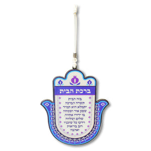 Wooden Purple Hamsa Hand Blessing Home in Hebrew Good Luck Wall Decor
