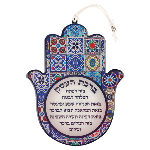Blessing for Business Good Luck Wall Decor Hamsa Hand in Hebrew