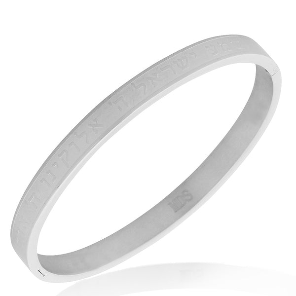 Stainless Steel Silver-Tone Jewish Prayer Shema Yisrael Sh'ma Israel in Hebrew Bangle Bracelet, 6.5""