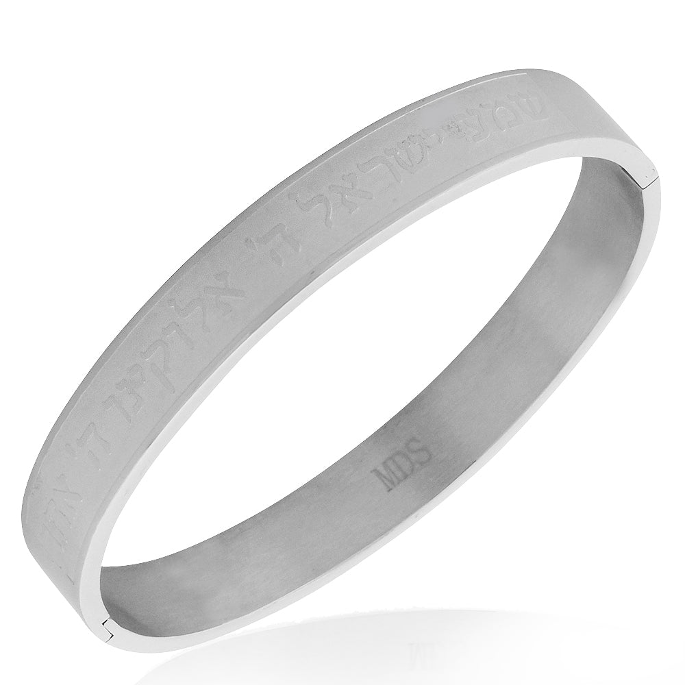 Stainless Steel Silver-Tone Jewish Prayer Shema Yisrael Sh'ma Israel in Hebrew Bangle Bracelet, 7""
