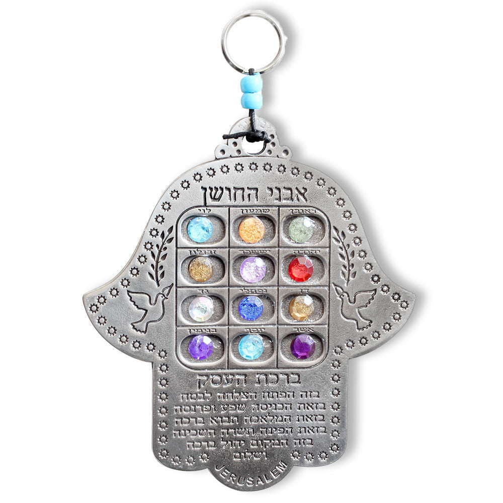Blessing Business Good Luck Hamsa Hand with Gemstones in Hebrew - Made in Israel