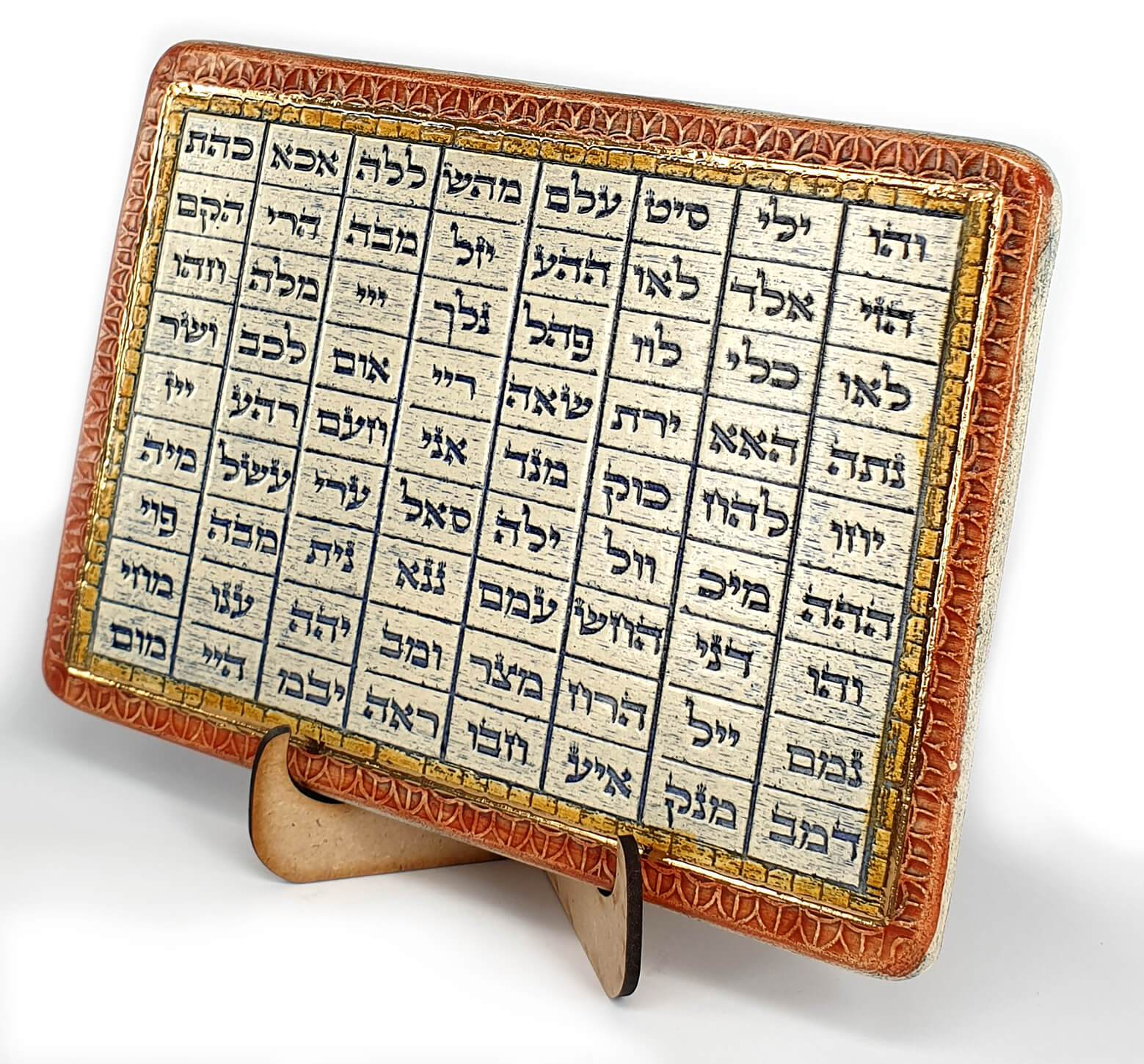 72 names of god in hebrew ceramic plaque