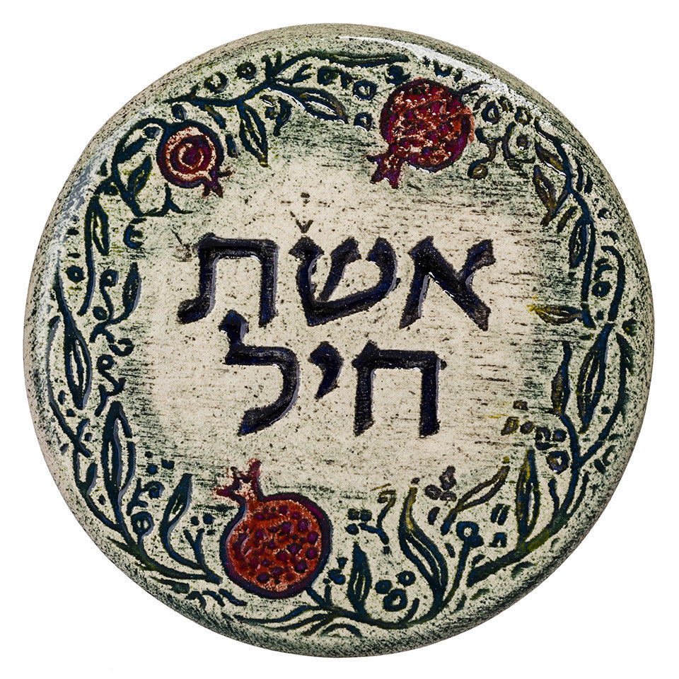 Hand Made Ceramic Tile  Woman Of Valor (Eshet Hayil) In Hebrew One Word Blessing