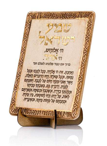 Shema Israel Prayer Ceramic Plaque Decorated with 24k gold