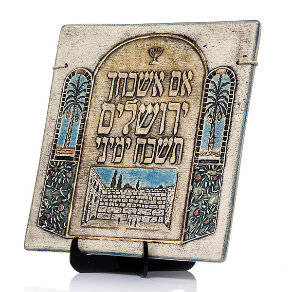 If I forget Thee O Jerusalem Big Wall Hanging Plaque