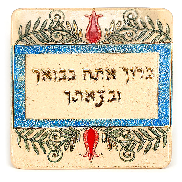 Blessing Handmade Ceramic Plaque In Hebrew