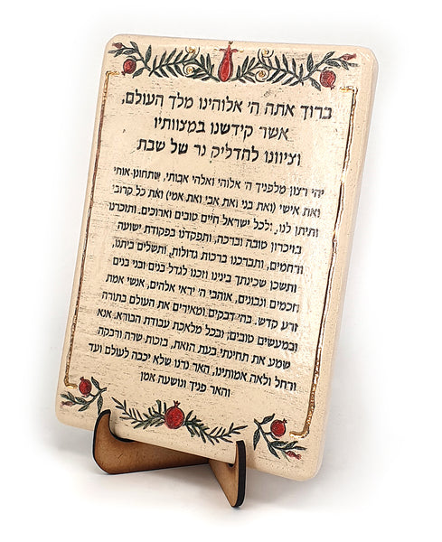 Shabbat Candless Blessing Ceramic Plaque