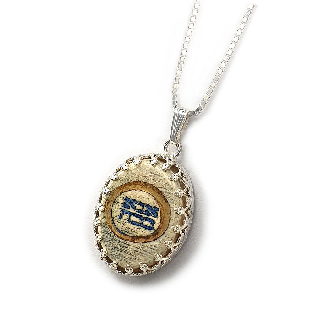 Ana B'koach Prayer Silver & Ceramic Necklace with Golden Decoration
