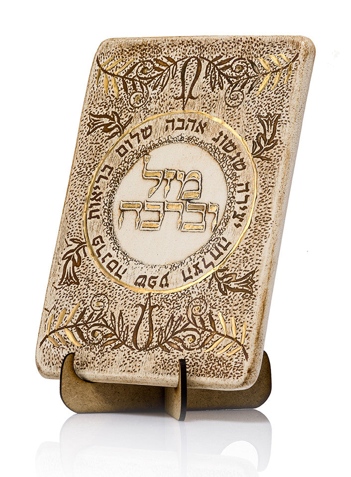 This plate combines Mazal (Luck) and Bracha (Blessing).  The blessings in the circle (in Hebrew) are for Prosperity, Good Health, Peace, Love and Success.