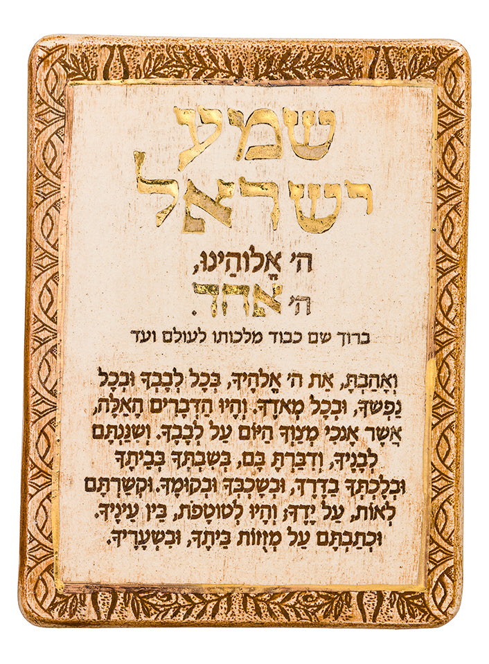 Shema Israel Prayer Ceramic Plaque HandMade Decorated With 24k Gold Ornaments
