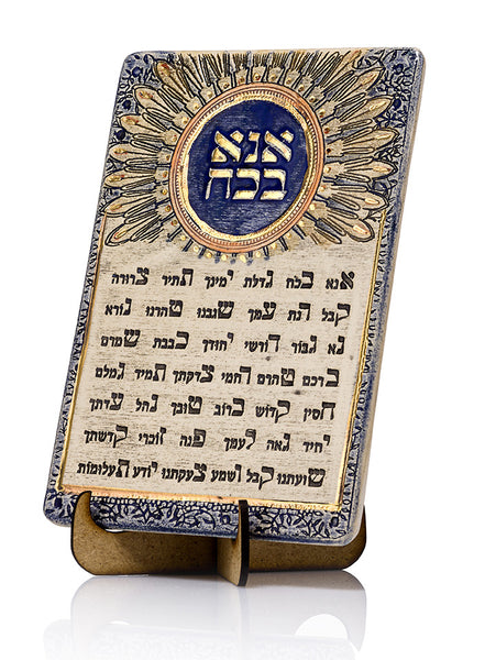 Ana Bekoach Prayer Plaque