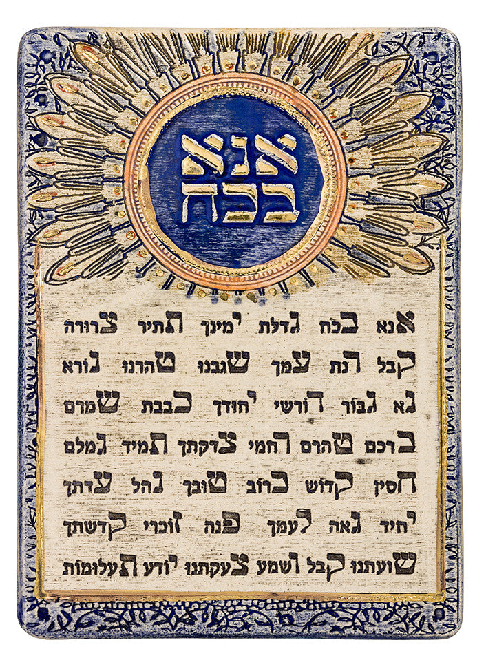 Ana B'koach Ceramic Plaque