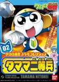 Sgt. Frog: Private Tamama Model