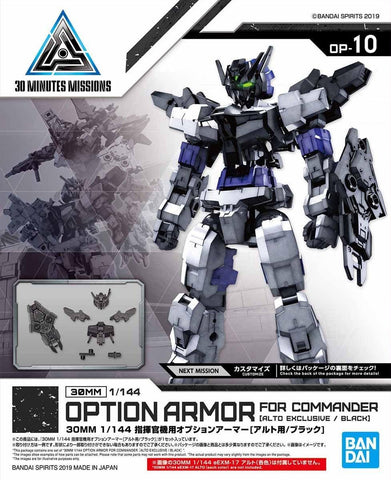 30 Minutes Missions: Option Armour for Commander (Alto Exclusive/Black) Model Option Pack