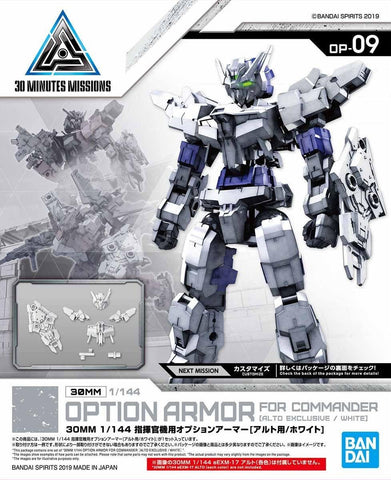 30 Minutes Missions: Option Armour for Commander (Alto Exclusive/White) Model Option Pack