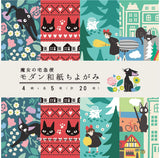 Kiki's Delivery Service: Kiki and Jiji Origami Paper Set