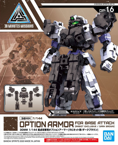 30 Minutes Missions: Option Armour for Base Attack [Rabiot Exclusive/Dark Brown] Model Option Pack