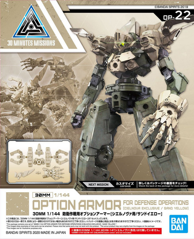 30 Minutes Missions: Option Armour for Defense Operations [Cielnova Exclusive/Sand Yellow] Model Option Pack