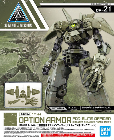 30 Minutes Missions: Option Armour for Elite Officer [Cielnova Exclusive/Dark Green] Model Option Pack
