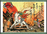 Okami: Key Art Wall Scroll