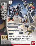 Gundam: MS Option Set 5 & Tekkadan Mobile Worker HG Model Option Pack