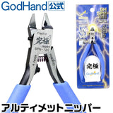 Modeling Nippers: GodHand Precision Nippers SP-120