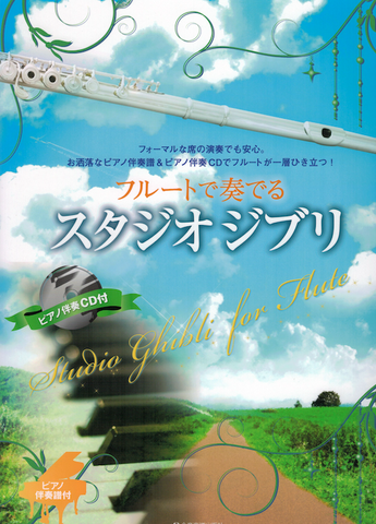 Studio Ghibli 10 Pieces Arr. Goto - Flute & Piano - Zen On