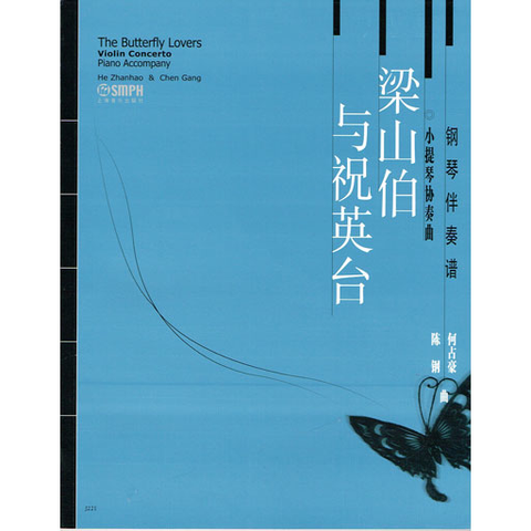 Zhan-Hao - Butterfly Lovers Concerto - Violin/Piano Accompaniment SMPH 7-80553-263-X