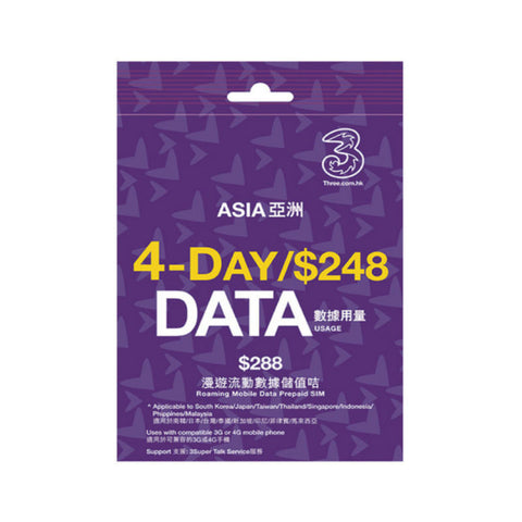 3HK Roaming Mobile Data 4G LTE for Asia Prepaid SIM (2017)