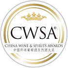 2017 China Wine & Spirits Awards