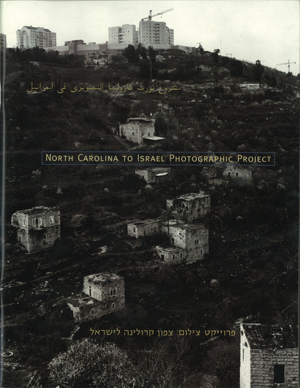 North Carolina to Israel Photographic Project