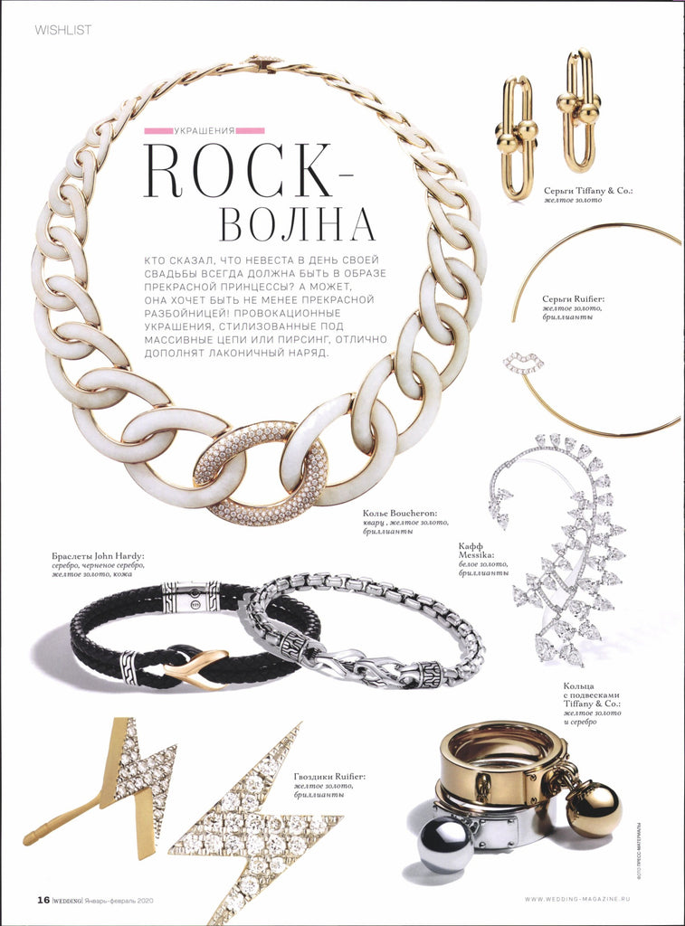 Modern Words Fine Studs and Hoops as seen in Wedding Magazine Russia