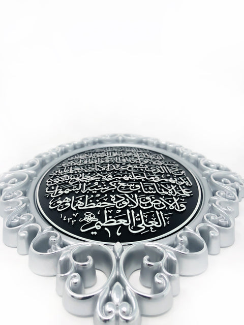 Oval Wall Accent- Ayat Al- Kursi NEW  (4 colors Available)