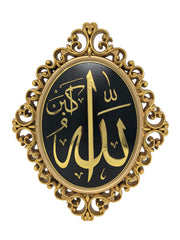 Oval Wall Accent- ALLAH NEW  (4 colors Available)