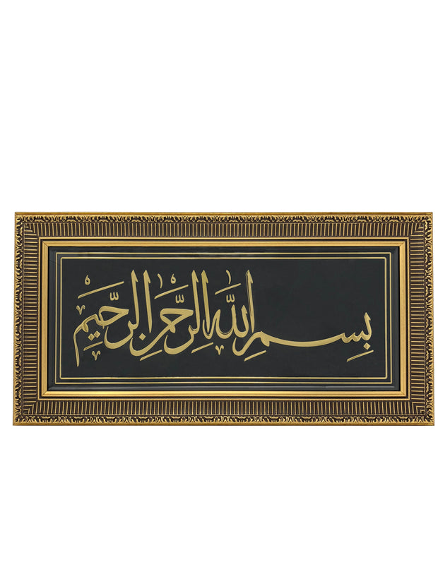 Islamic Wall Frame Bisme Allah (in the name of God)